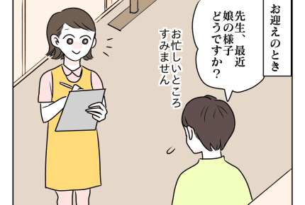 【保育士さんすごいぜ】もしかして超能力!? #4コマ母道場