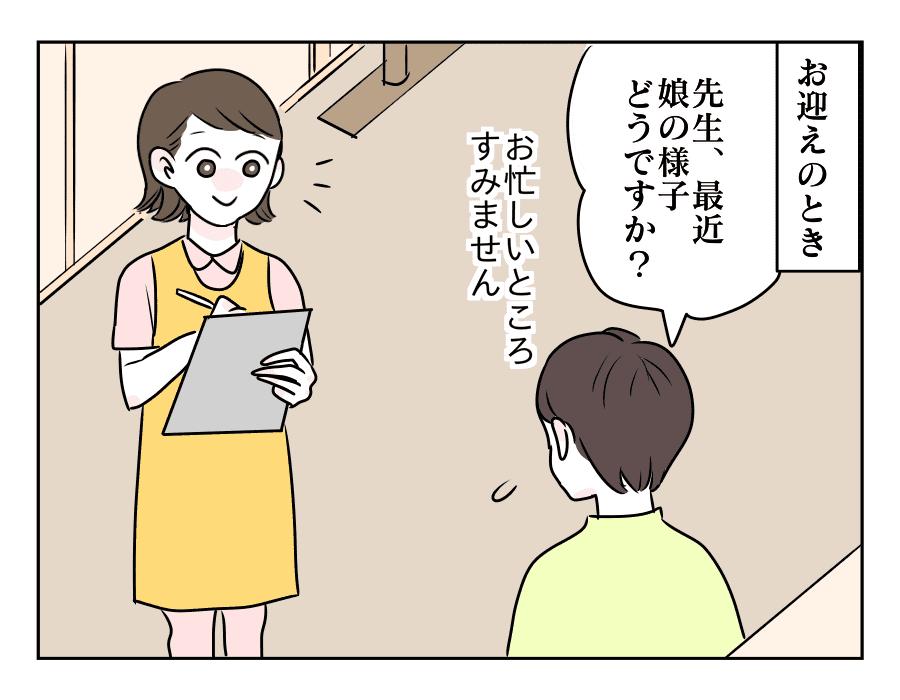 7話 疑惑01