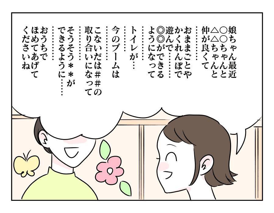 7話 疑惑02