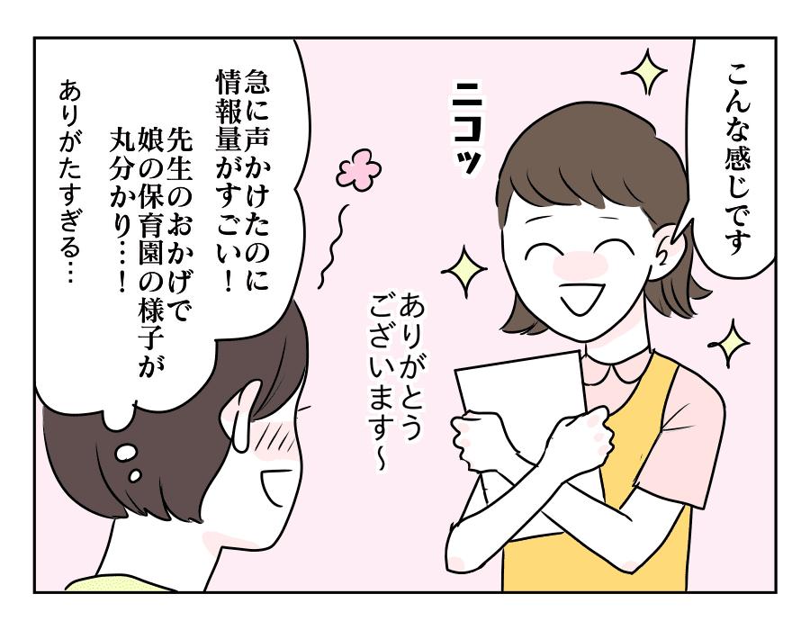 7話 疑惑03