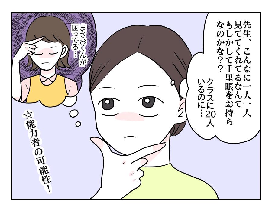7話 疑惑04