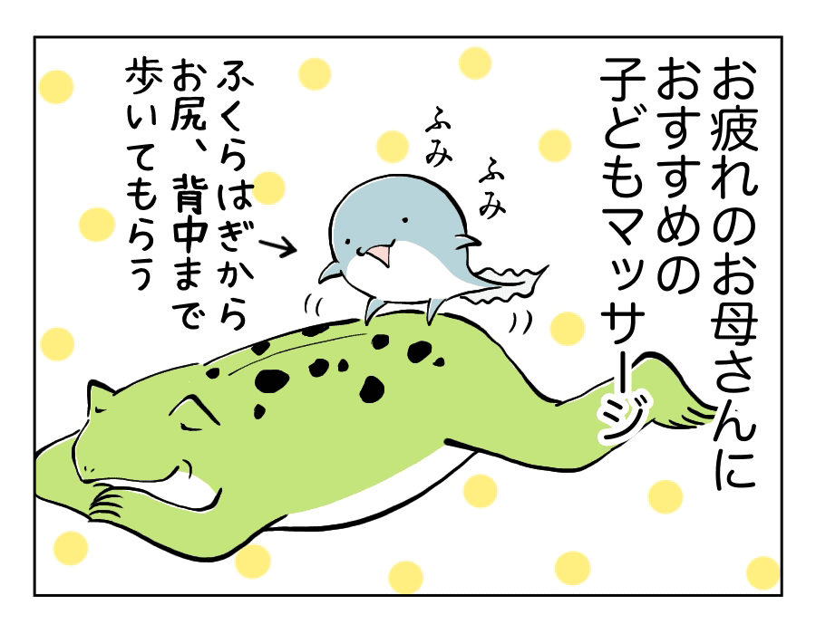 子どものマッサージ屋さん2-1