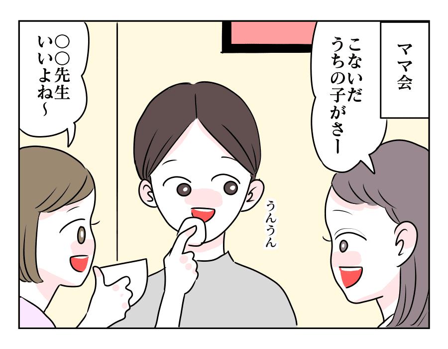 8話 マッサージ01