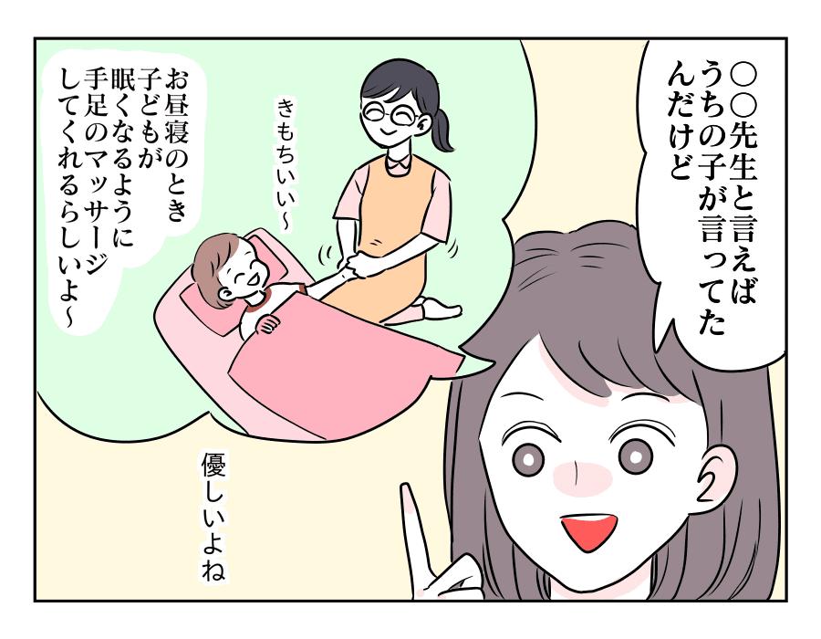 8話 マッサージ02