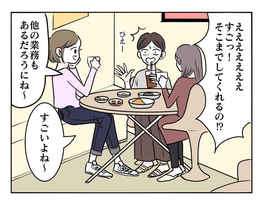 8話 マッサージ03