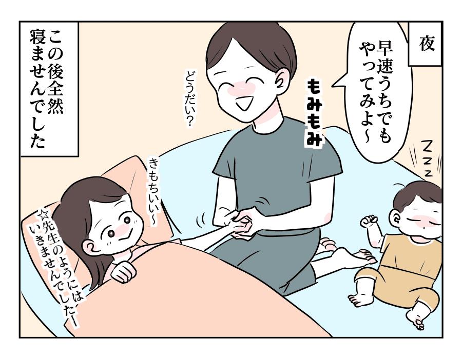 8話 マッサージ04