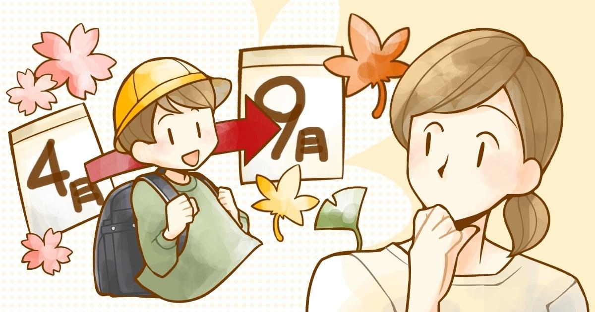 【浦川泰典さん第2回目】「9月入学は実施される?」メリットとデメリットについて