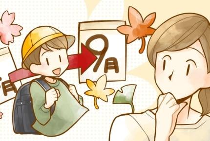 【浦川泰典さん第2回】「9月入学は実施される?」メリットとデメリットについて