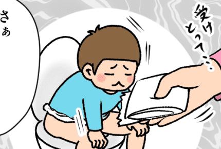 自分でおしりを拭くのが「絶対イヤ!」だった5歳の男の子、できるようになったキッカケは?