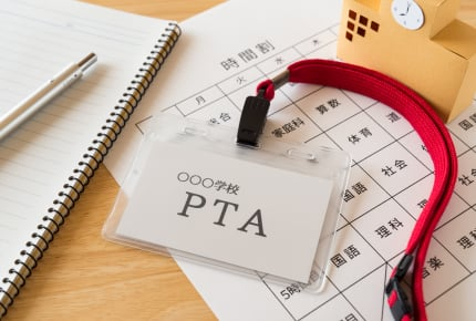 PTAや保護者会の活動が少なくて済む!?役員を引き受けるなら今年度が狙い目?