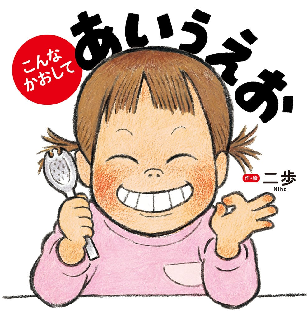 あいうえお_カバー表_修正0131_ol