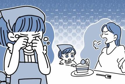 小5の娘が作ったケーキが美味しくないと指摘して子どもを泣かせたママ。他のママからは非難の声も