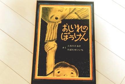 『おしいれのぼうけん』など愛される絵本を生み出した絵本作家、田畑精一さん死去。ママたちからの感謝の声は
