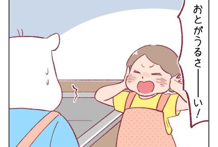【パパ育児日記】ハプニング続出!パパと娘の親子クッキング #4コマ母道場