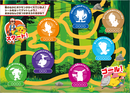 ©Nintendo・Creatures・GAME FREAK・TV Tokyo・ShoPro・JR Kikaku ©Pokémon ©2020 ピカチュウプロジェクト