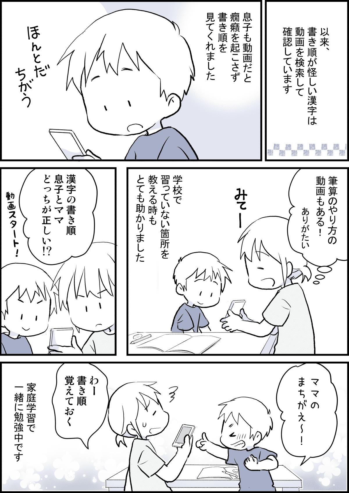 漢字の書き順3