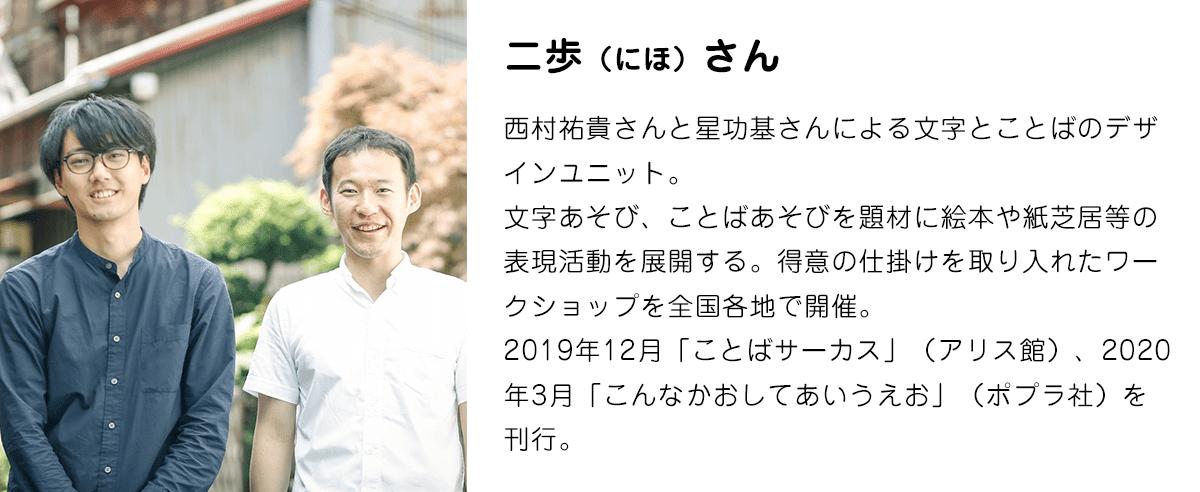 prof_niho