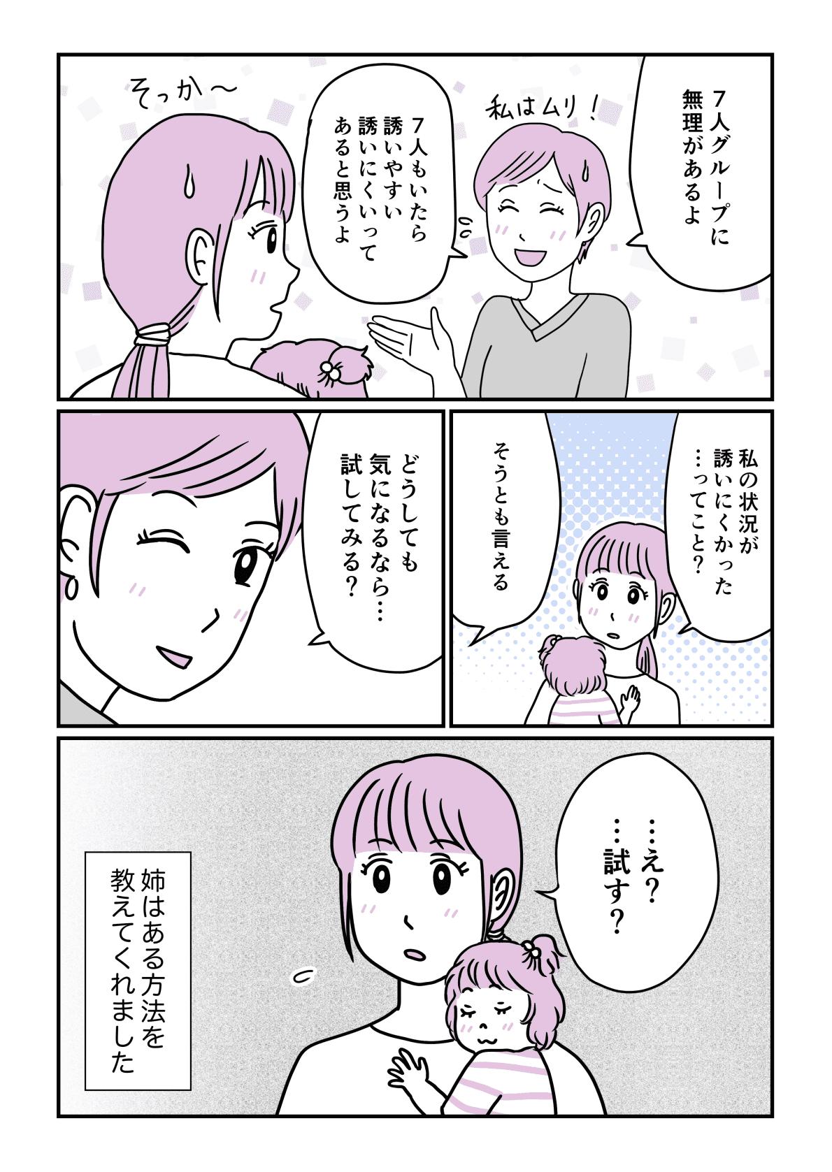 ママ友旅行知った前編3