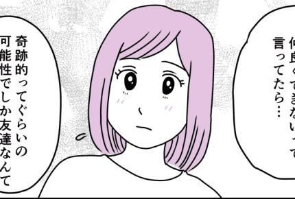 【後編】すぐに嫌われてしまう娘。親としてできることは?