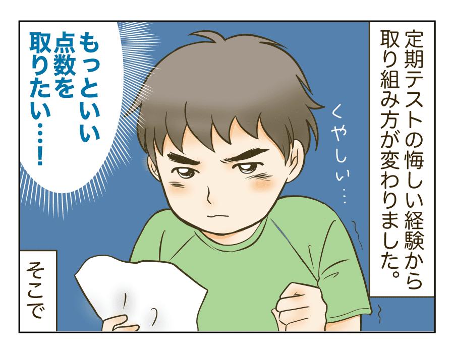 17話 いよいよ先輩!〜中学生活を振り返る〜3
