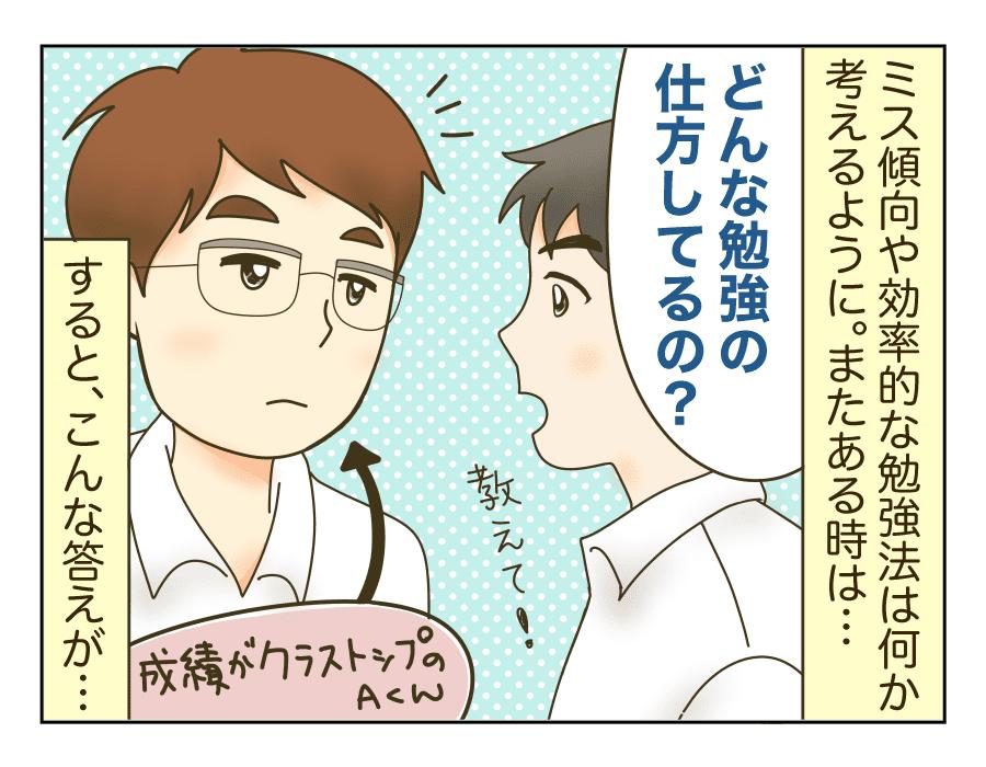 17話 いよいよ先輩!〜中学生活を振り返る〜4