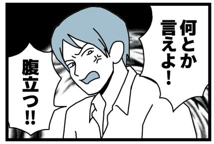 【ダメパパ図鑑】すぐ怒鳴るモラハラ旦那が怖い!顔色をうかがう日々に我慢の限界