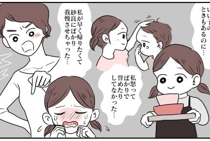 【後編】5歳の娘への接し方がわからない。わがままをどこまで受け入れればいい?