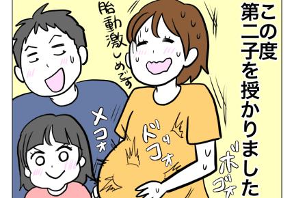 【娘はおませさん】報告しま~す! #4コマ母道場