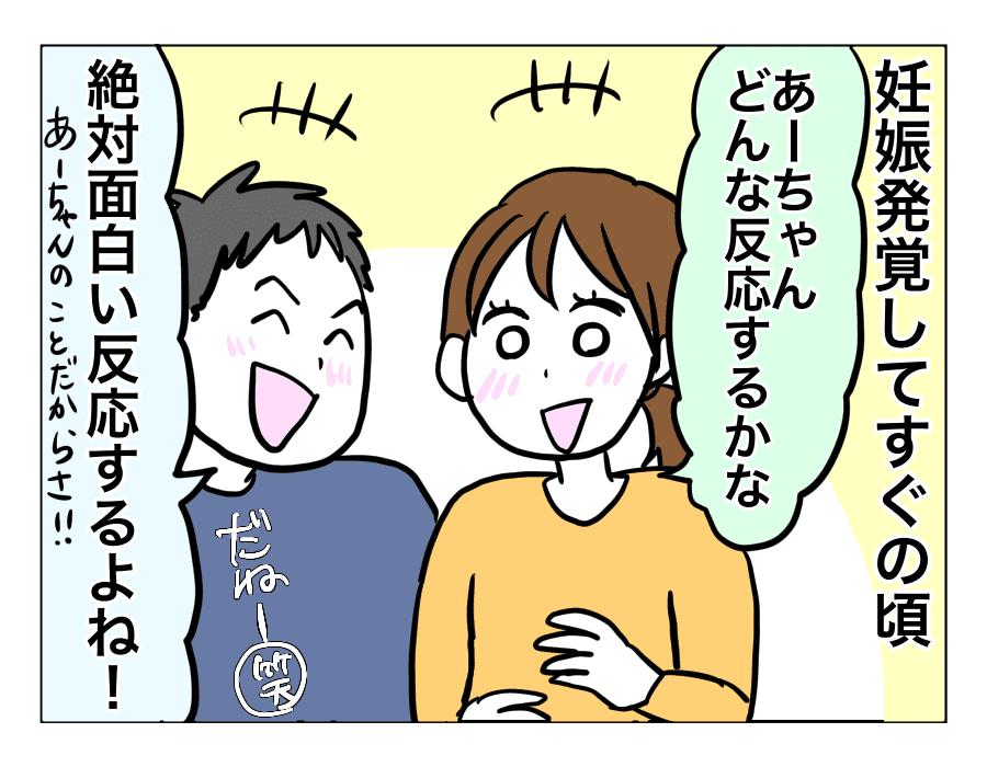 31話 ご報告①2