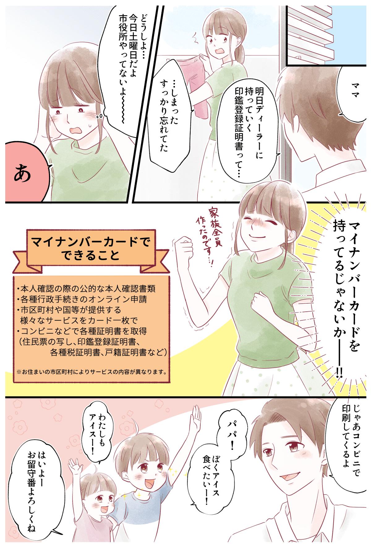 マイナンバーカード4改