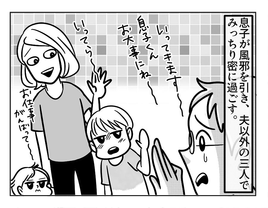 57話 寂しさのお供_1