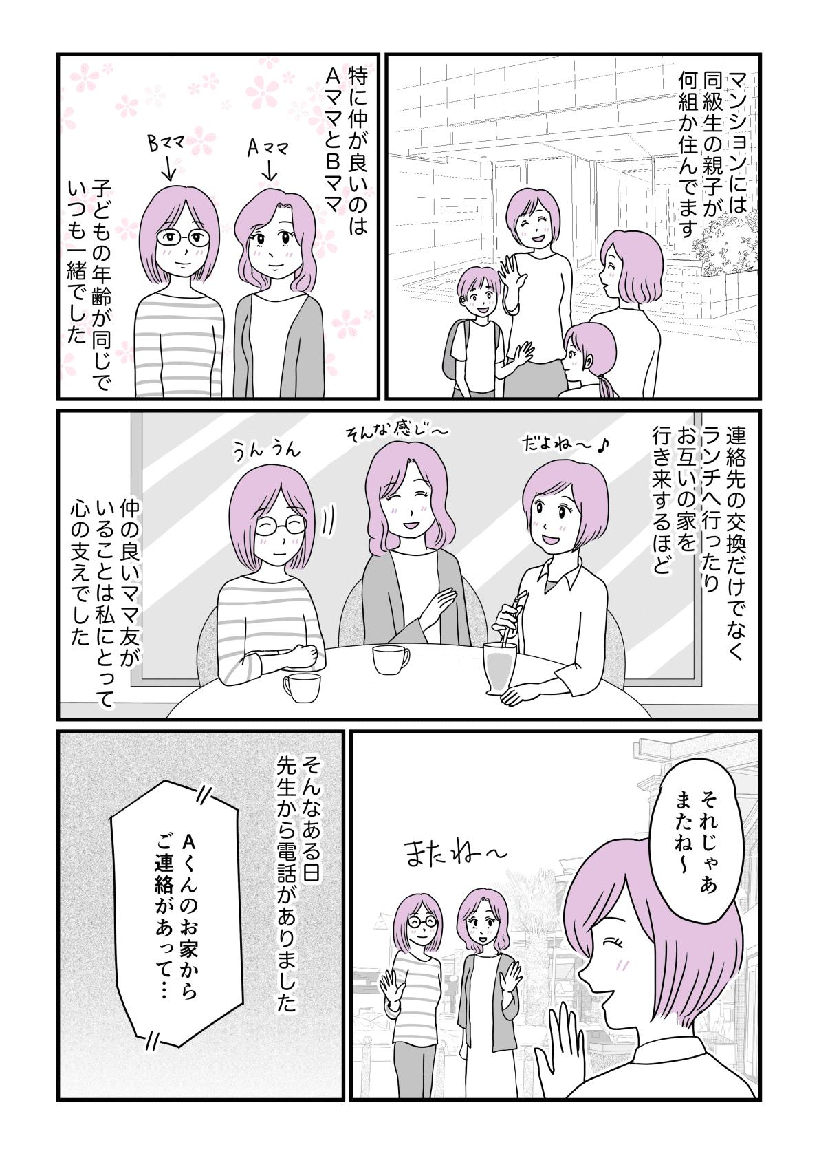 ママ友との事件前編1