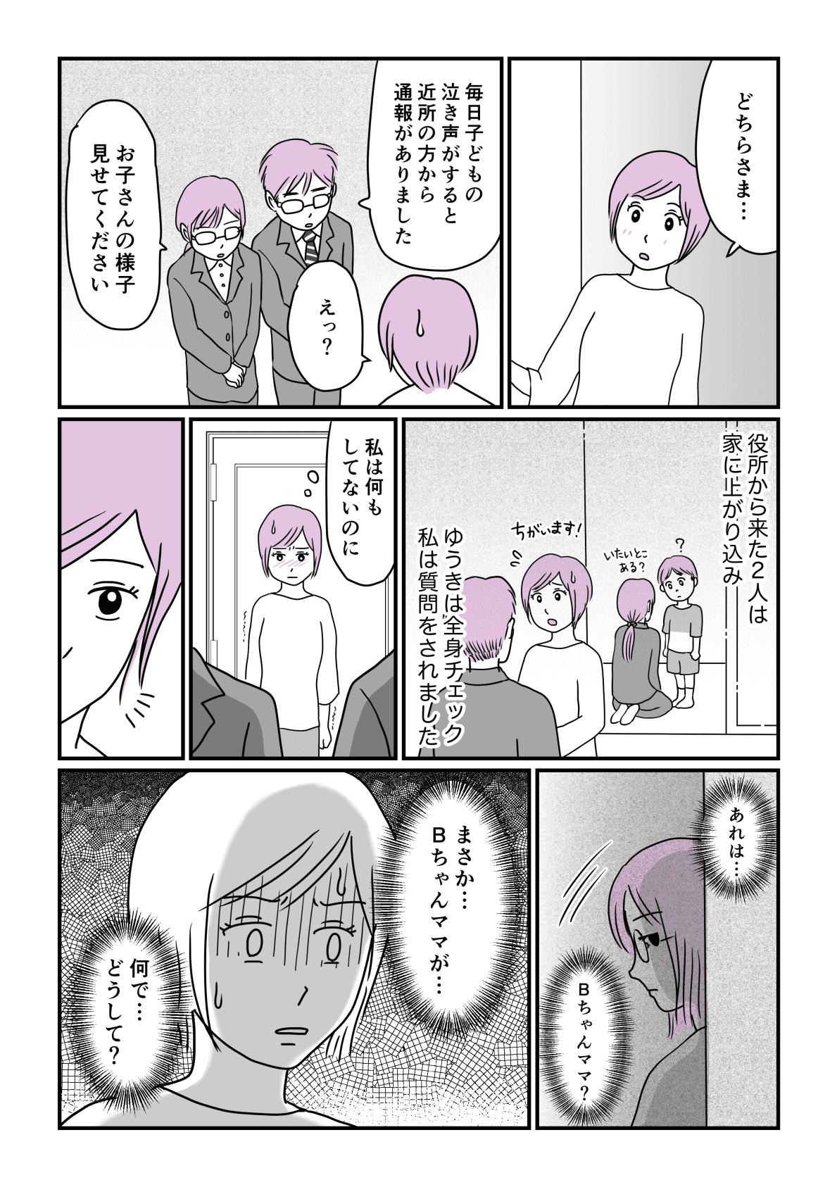 ママ友との事件中編3