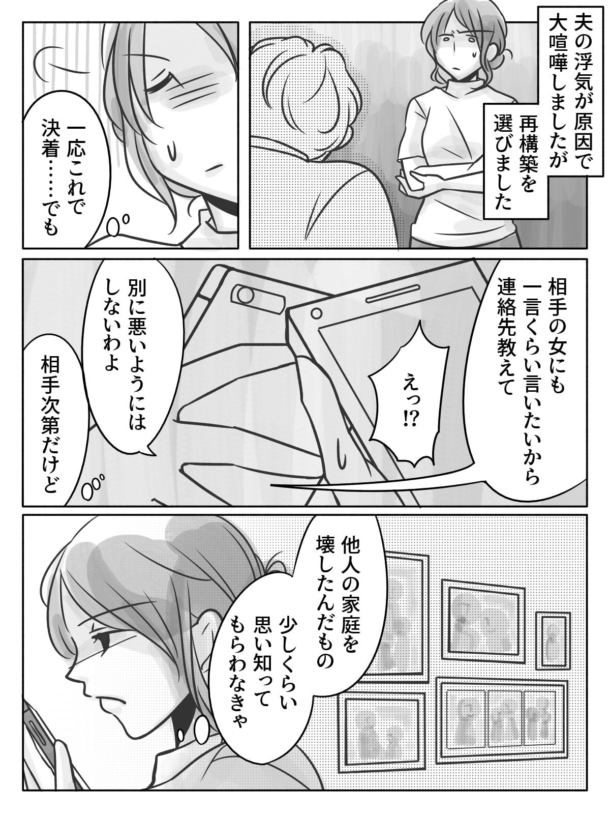 旦那の浮気発覚!01