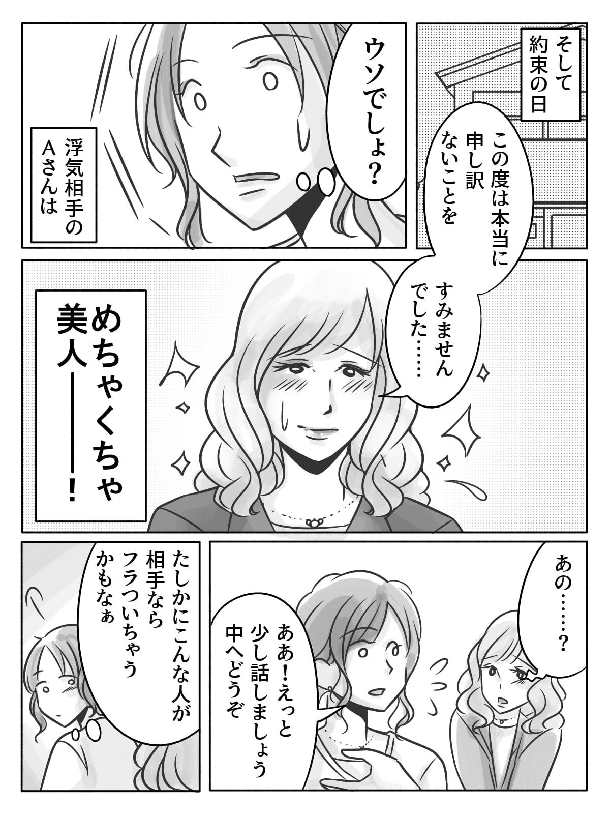 旦那の浮気発覚!02