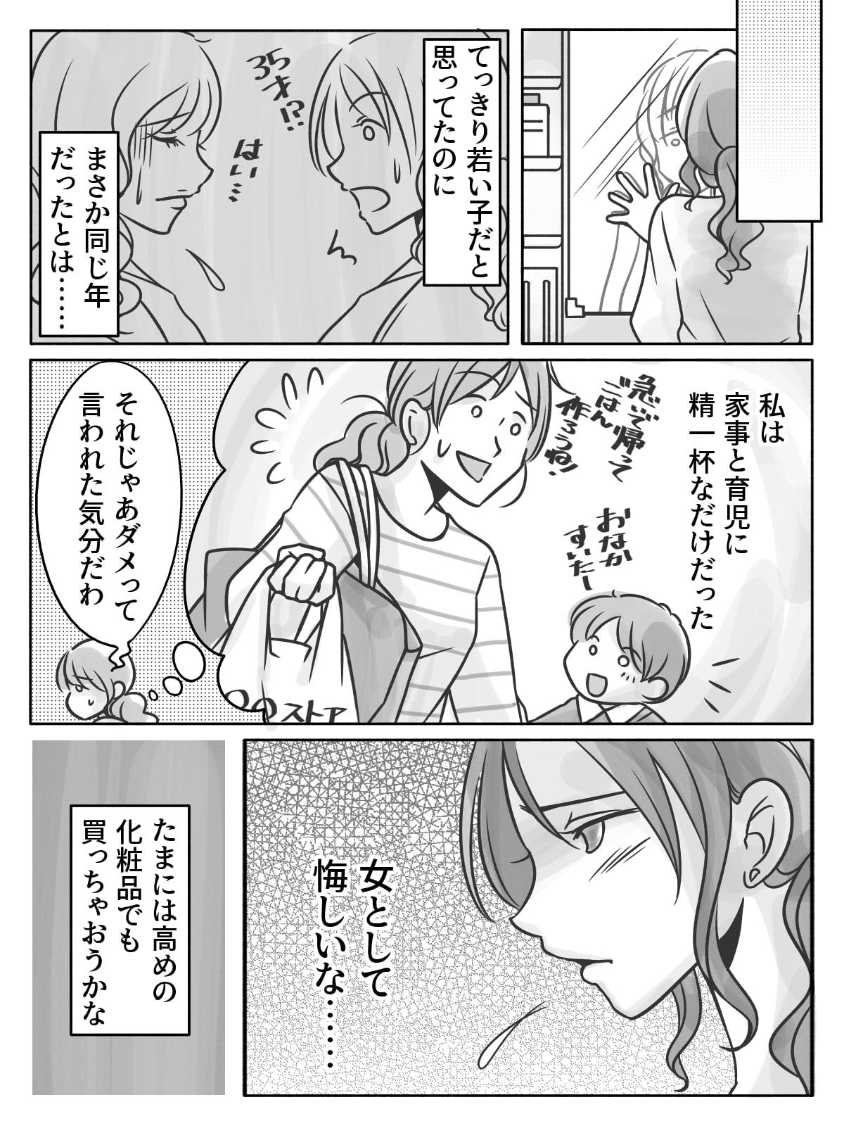 旦那の浮気発覚!03