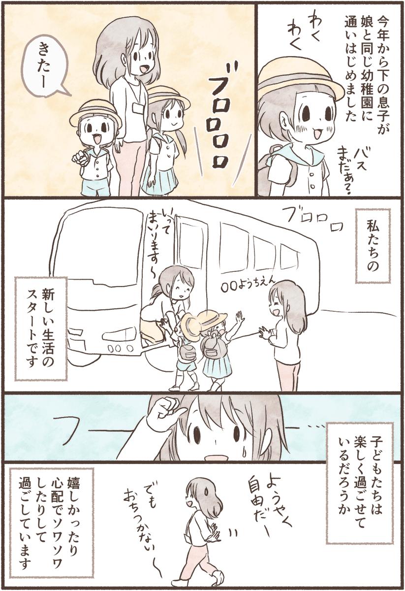 息子の入園……1