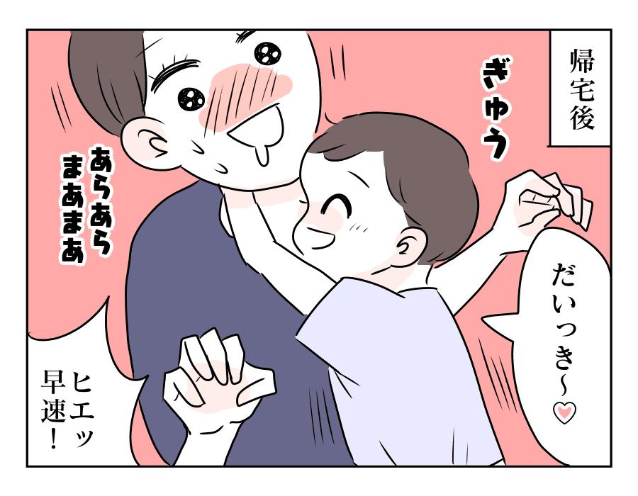 10話 仕込み03