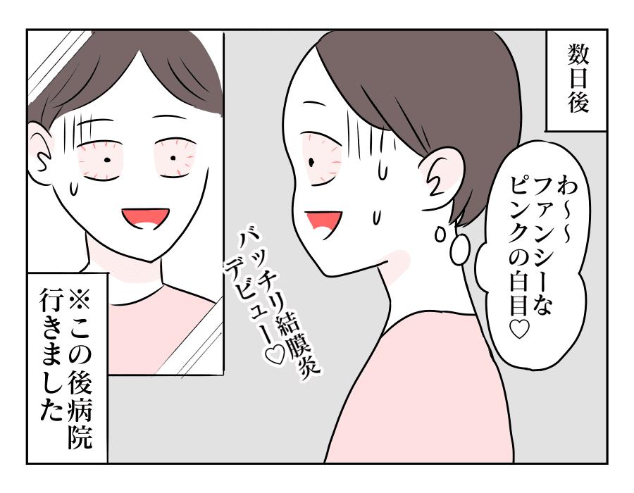 9話 目が!04