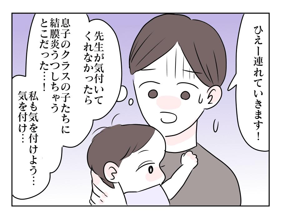 9話 目が!03