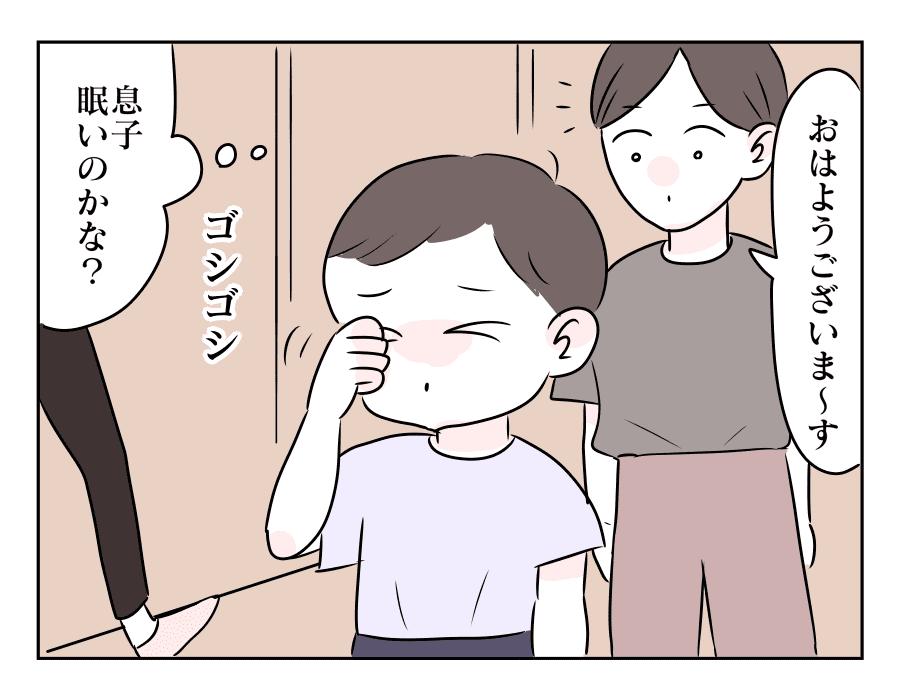 9話 目が!01
