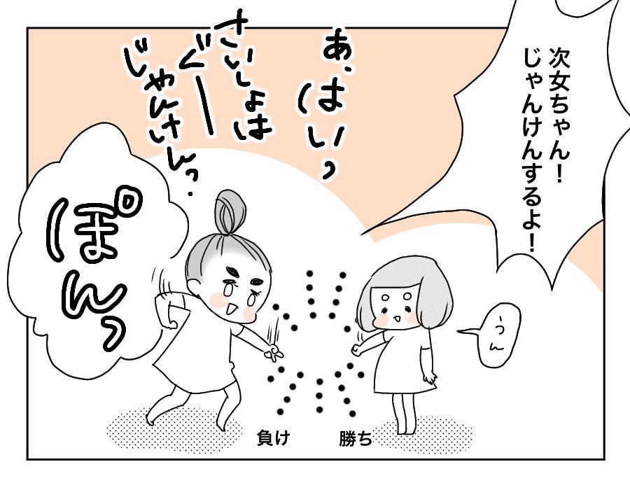 21話姉をコントロール-1