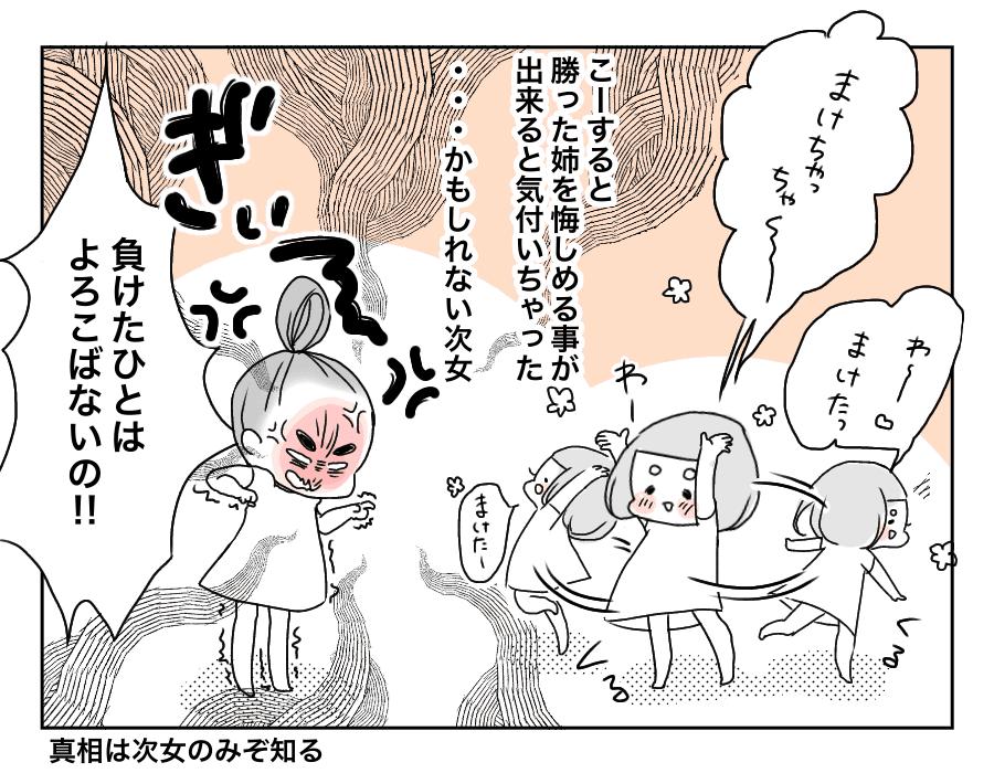 21話姉をコントロール-4