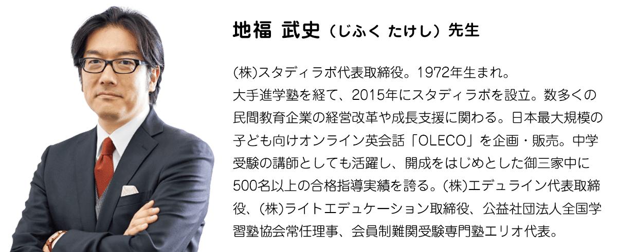 prof_jifuku