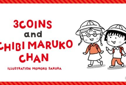 3COINSに「ちびまる子ちゃん」コラボアイテムが登場!6月30日発売