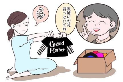 義母経由で義姉の子どものお下がりが届く……いらないものにお礼を強要されたらどうする?