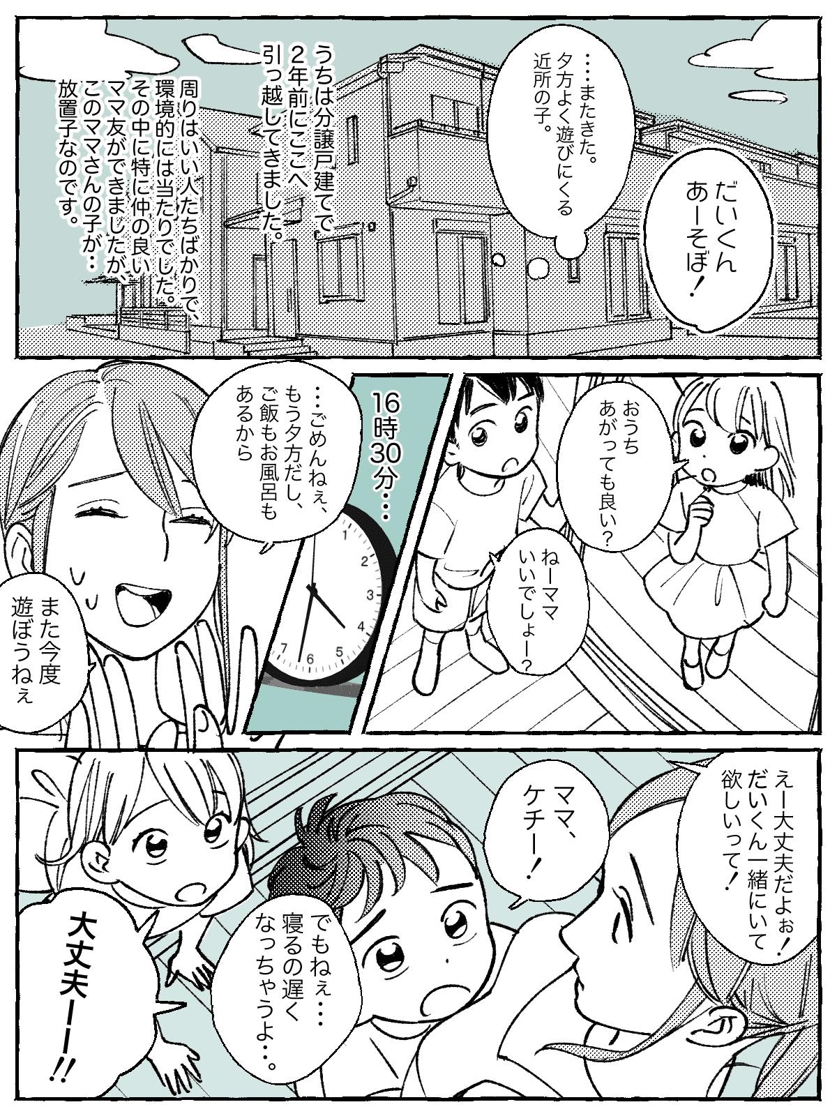 放置子01