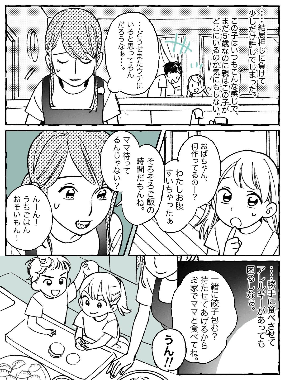 放置子02
