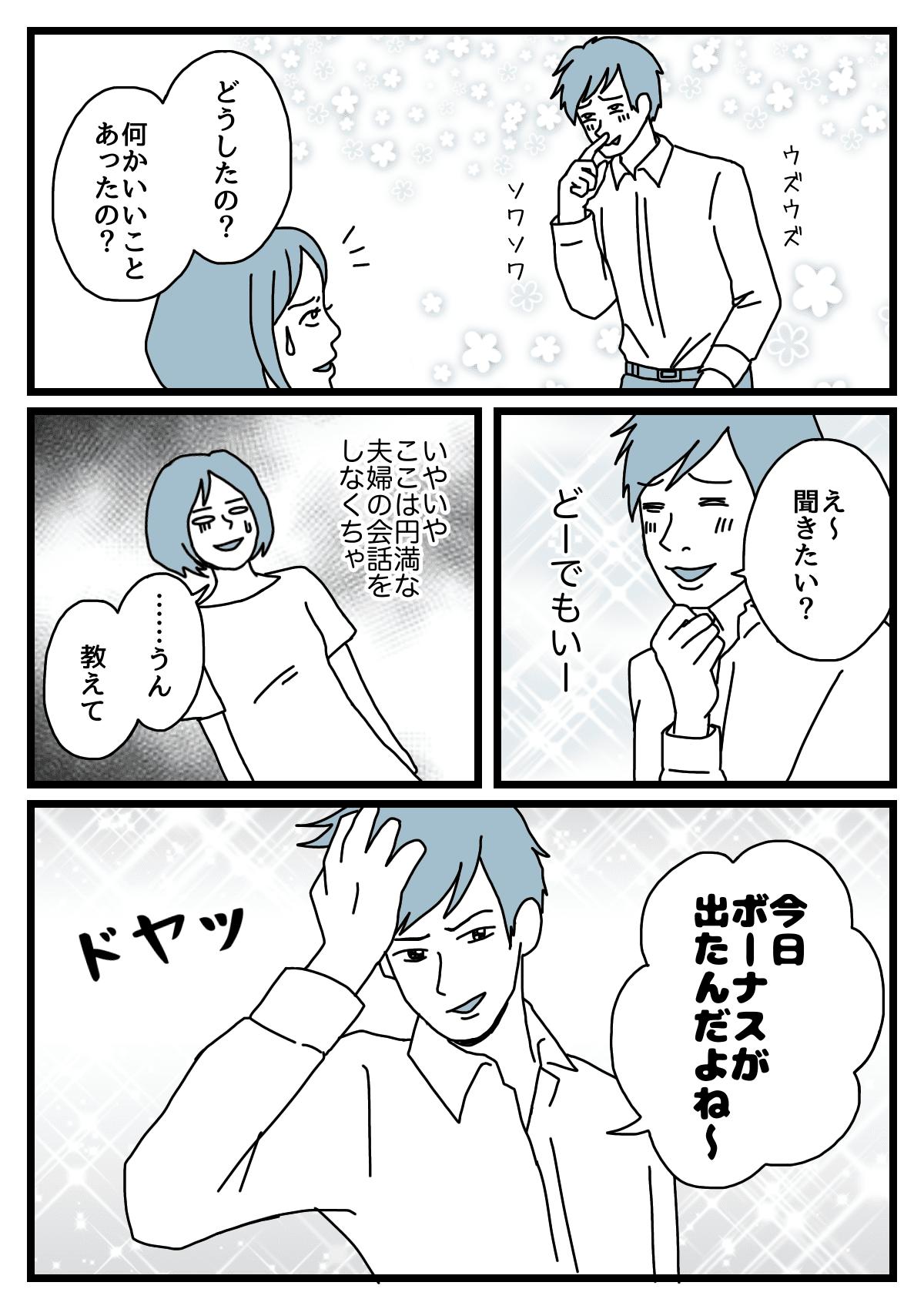 ボーナス1