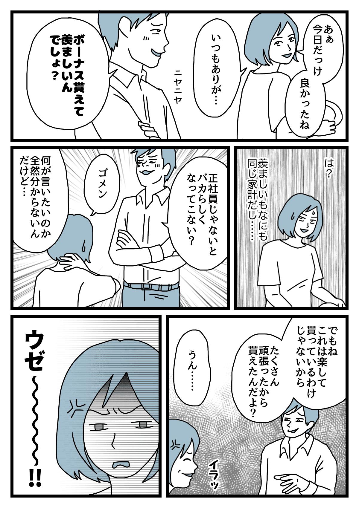 ボーナス2